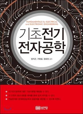 기초전기전자공학