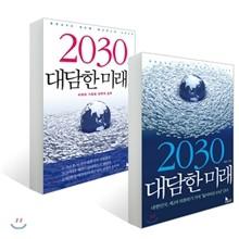 2030 ����� �̷� ��Ʈ
