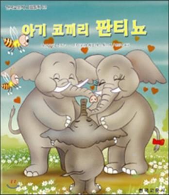 아기 코끼리 판티뇨