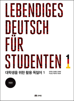 대학생을 위한 활용 독일어 1 Lebendiges Deutsch fur Studenten 1