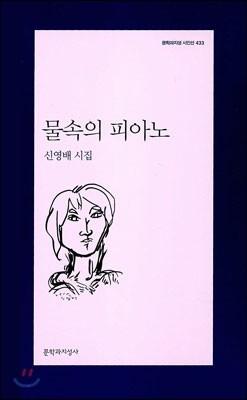 물속의 피아노 -문학과지성 시인선433