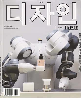 월간 디자인 (1년정기구독)