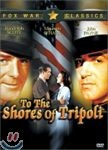 리비아 상륙작전  To the Shores of Tripoli 1943년작