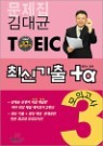 김대균 TOEIC 최신기출 +α 모의고사 3