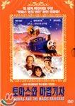 토마스와 마법 기차 Thomas And The Magic Railroad (극장판)