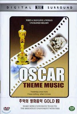Oscar: Theme Music (추억의 영화음악 Gold 2)