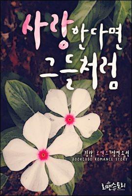 [세트] 사랑한다면 그들처럼 (전2권/완결)