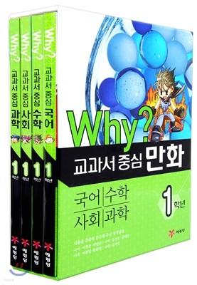 Why? 와이 교과서 중심 만화 1학년 세트