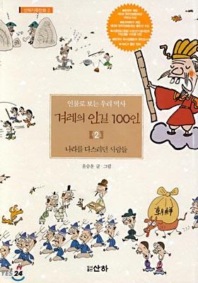 겨레의 인걸 100인 (2)