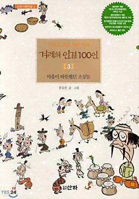 겨레의 인걸 100인 (3)