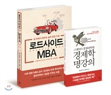 �ε���̵� MBA