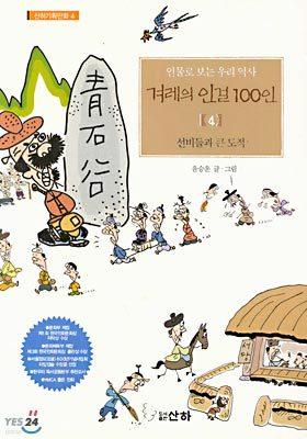 겨레의 인걸 100인 (4)