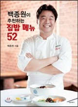 백종원이 추천하는 집밥 메뉴 52