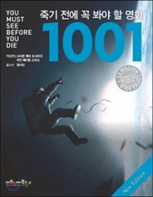 죽기 전에 꼭 봐야 할 영화 1001