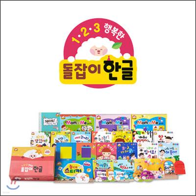 프리미엄 돌잡이 한글 (세이펜 기능 적용) - 세이펜 미포함