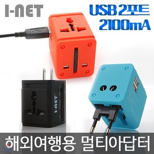 아이넷 JY-158 해외여행용 멀티 아답터 2100mA 초고속 충전