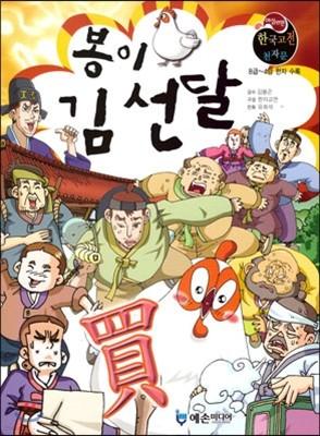 야심만만 한국고전 천자문 14 봉이 김선달 (8급~4급 한자 ...