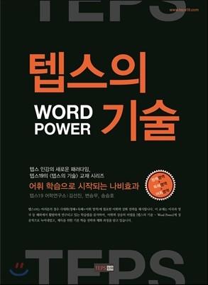 텝스의 기술 WORD POWER