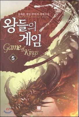 왕들의 게임 5