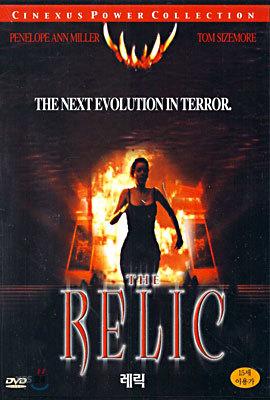 레릭 The Relic