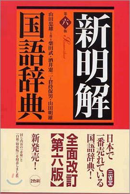新明解國語辭典