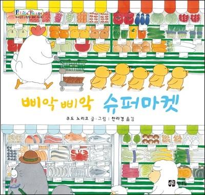 삐악 삐악  슈퍼마켓