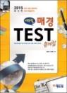 2015 에듀윌 매경 TEST 문제집