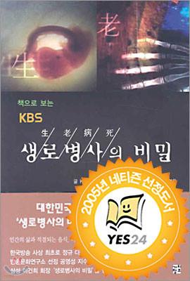 책으로 보는 KBS 생로병사의 비밀