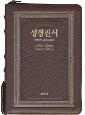 성서원 명품 성경전서 개역개정 해설새찬송가 (중(中), 합...