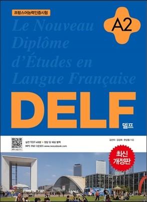 DELF 델프 A2