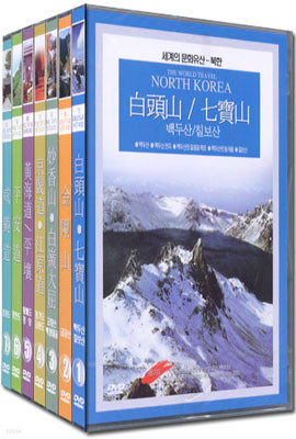 세계의 문화유산 북한 7종 SET