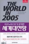 THE WORLD IN 2005