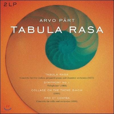 Congress Orchestra 아르보 페르트: 타불라 라사 (Arvo Part: Tabula Rasa) [2LP]