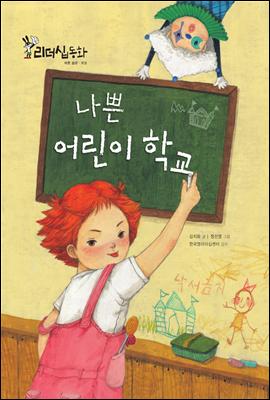 나쁜 어린이 학교 (2013 New 리더십동화 7 예절)