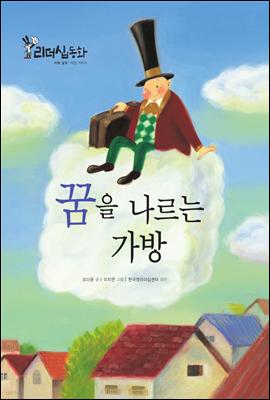 꿈을 나르는 가방 (2013 New 리더십동화 55 비전 가지기)