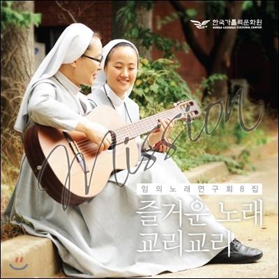 임의노래연구회 - Mission, 즐거운노래 교리교리