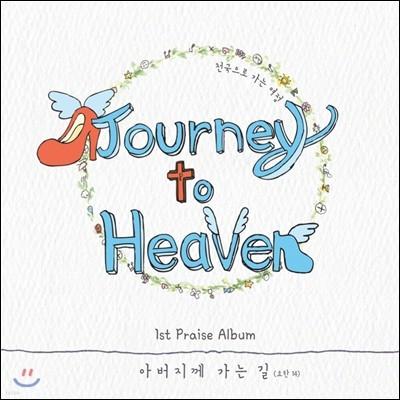 천국으로 가는 여정 (Journey To Heaven) - 아버지께 가는 길