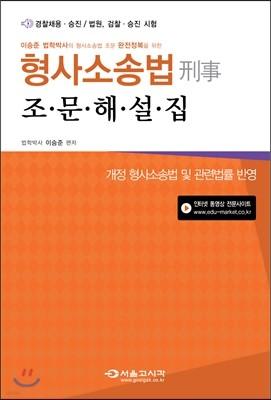 2015 공무원 경찰 이승준 형사소송법 조문해설집