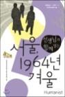 선생님과 함께 읽는 서울, 1964년 겨울