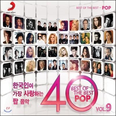 한국인이 가장 사랑하는 팝 음악 40 Vol.9 (Best Of The Best Pop Vol.9)