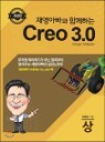 재영아빠와 함께하는 Creo 3.0 상