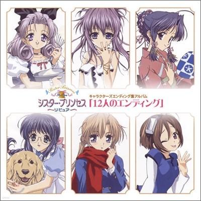 12人の工ソディソグ: Sister Princess (시스터 프린세스) Vocal Album (12Nin No Ending)
