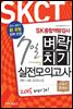 2015 SKCT SK ���տ����˻� 7�� ����ġ�� ������ǰ�� (���ü �Ի� ������)