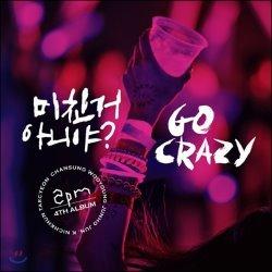 2PM 4�� - ��ģ�� �ƴϾ�? [Grand Edition(������)]