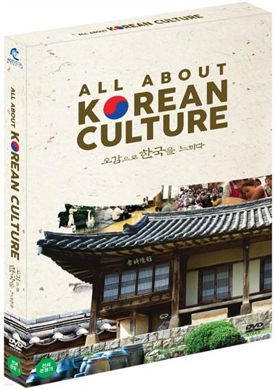오감으로 한국을 느끼다(슬립케이스 포함)