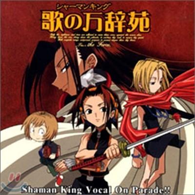 シヤ-マソキソグ: Shaman King (샤먼킹) Vocal On Parade!!