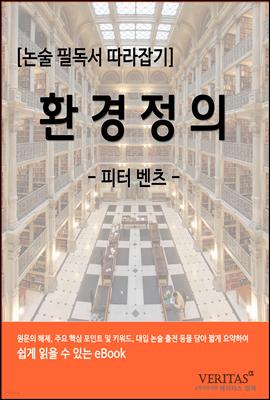 [필독서 따라잡기] 환경정의(피터 벤츠)