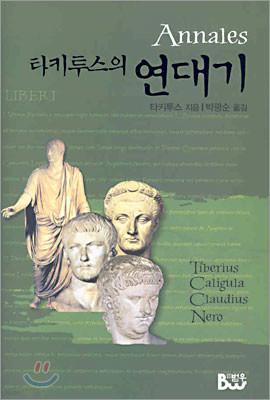 타키투스의 연대기