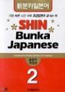 �ź�ī�Ϻ��� Shin Bunka Japanese 2