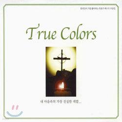 True Colors 내 마음속의 가장 진실한 색깔...